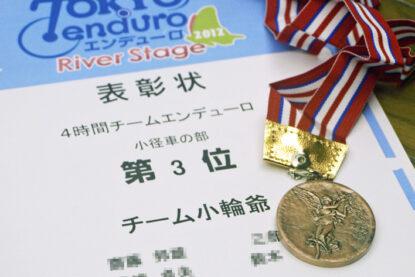TOKYOエンデューロ「小径車の部」3位入賞