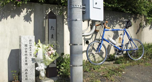 多摩蘭坂の道標に献花