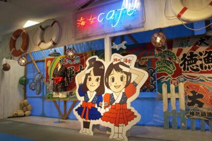 海女カフェと潮騒のメモリーズ