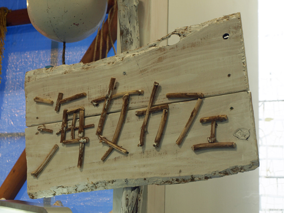 海女カフェの看板