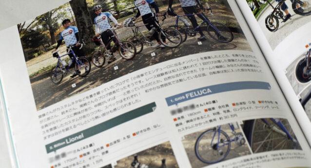 折りたたみ自転車&スモールバイクカタログ2014 小輪爺ジャック1