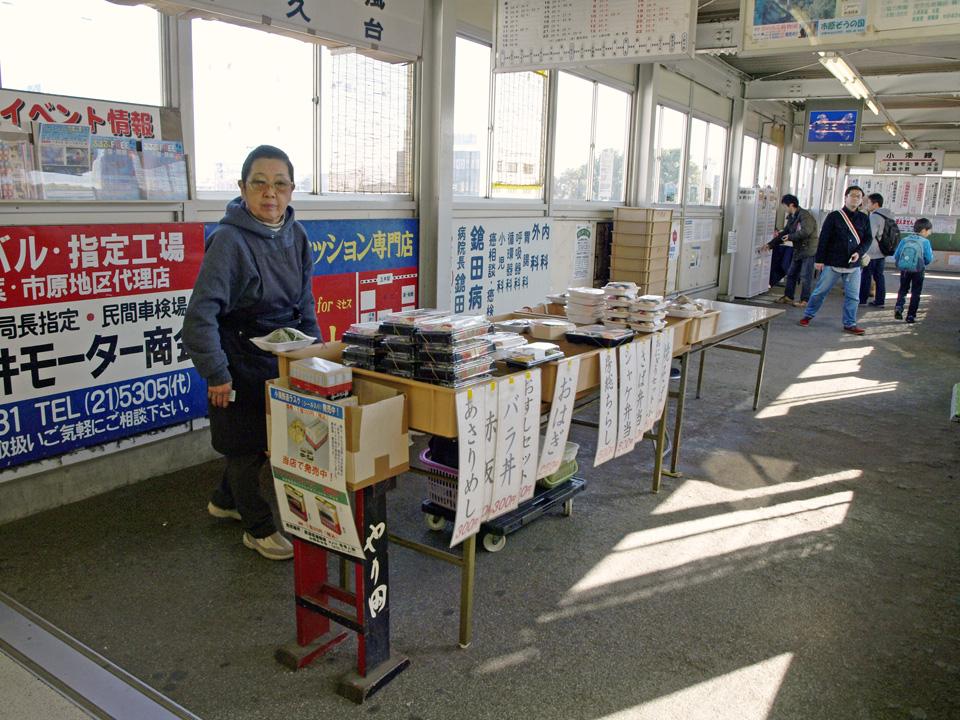 五井駅の駅弁売店