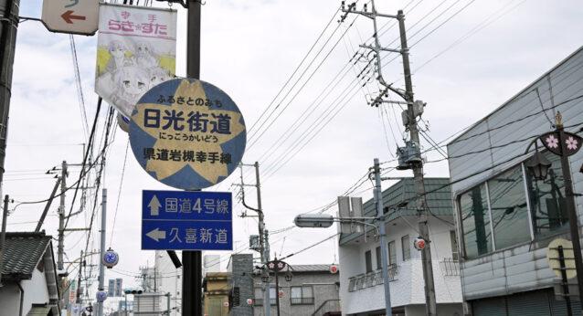 幸手宿の日光街道に掲げられた道標とアニメ旗