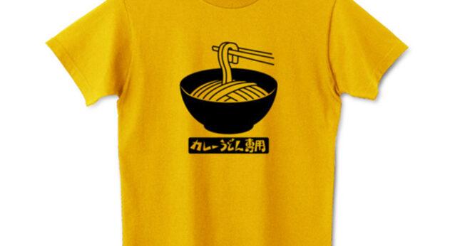 TDU2016マイヨジョーヌ(カレーうどん専用Tシャツ)