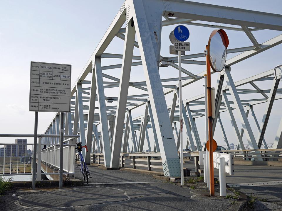 市川橋で江戸川を渡って東京都へ突入