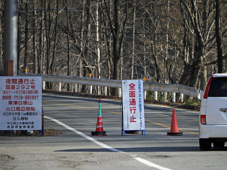 志賀草津高原ルート(国道292号線)夜間通行止の標識