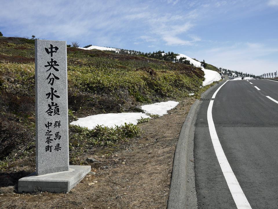 志賀草津高原ルートの中央分水嶺