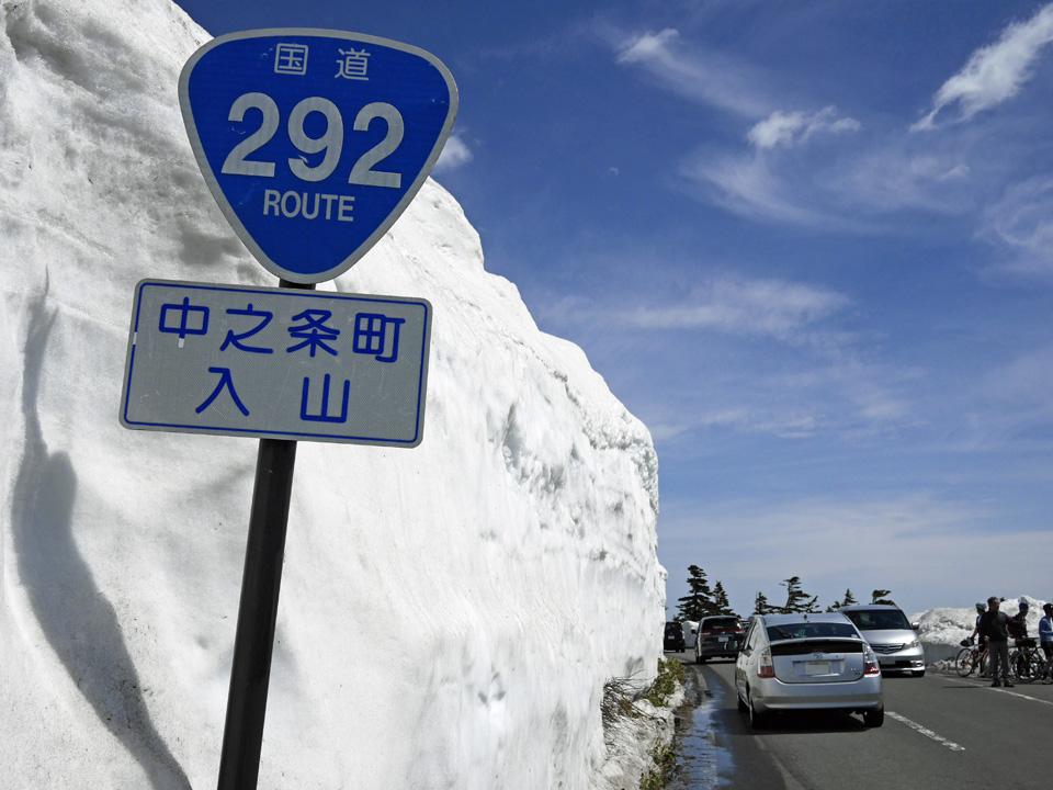 日本国道最高地点に到達