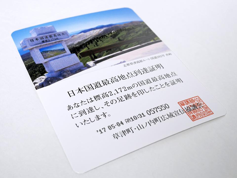 日本国道最高地点到達証明書