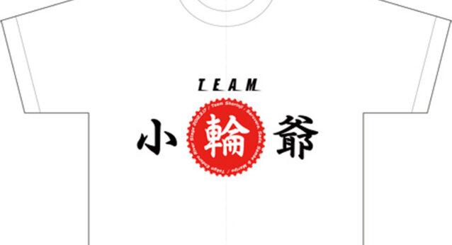 チーム小輪爺Tシャツβ1.0