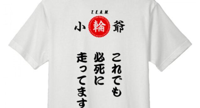 チーム小輪爺Tシャツ β2.0(背面)