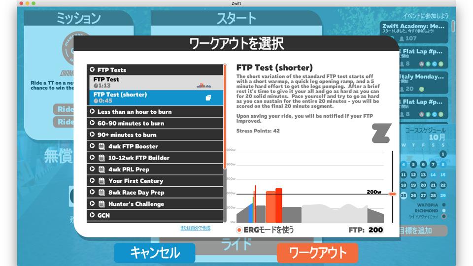 ZWIFTのワークアウトからテスト走行を選択