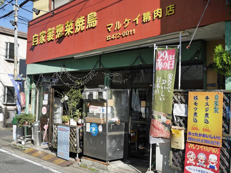志木小学校の近くにあるマルケイ精肉店