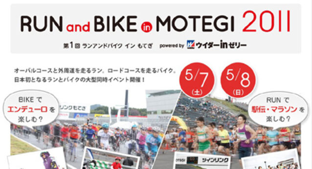 RUN and BIKE in MOTEGI 2011