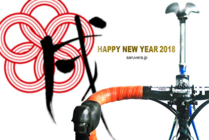 Happy New Year 2018 saruvera with GIOS FELUCA