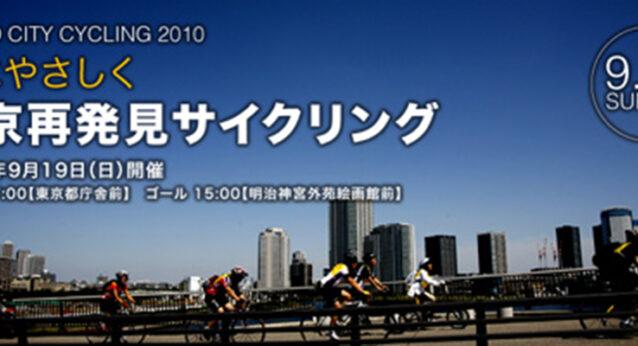東京シティサイクリング2010
