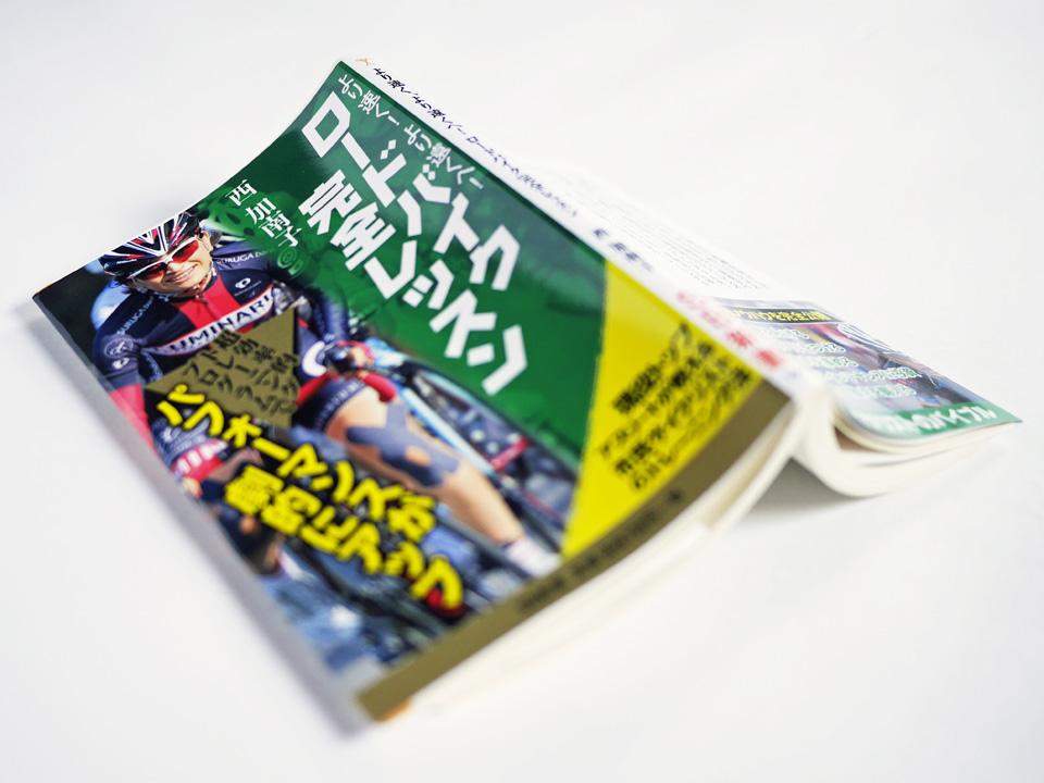 西加南子さん著「ロードバイク完全レッスン」