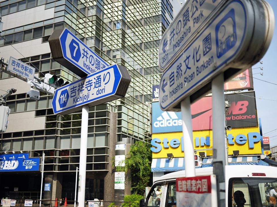 井ノ頭通りは吉祥寺駅前の西側で中央線と交差