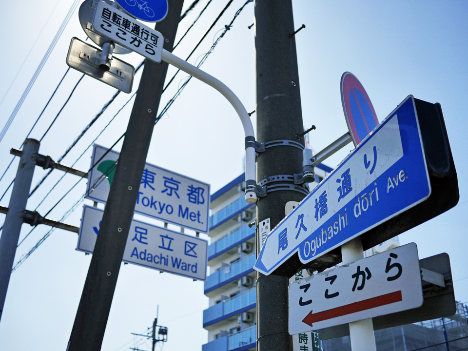 尾久橋通りを北上して埼玉県川口市へ突入