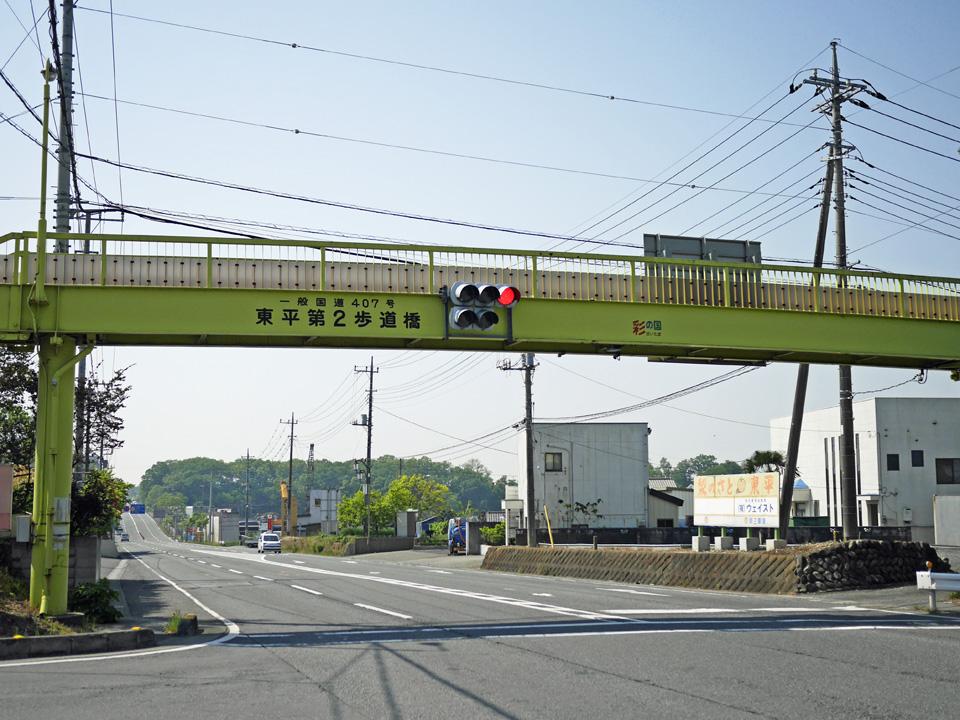 国道407号を南下して東松山市街へ向かう