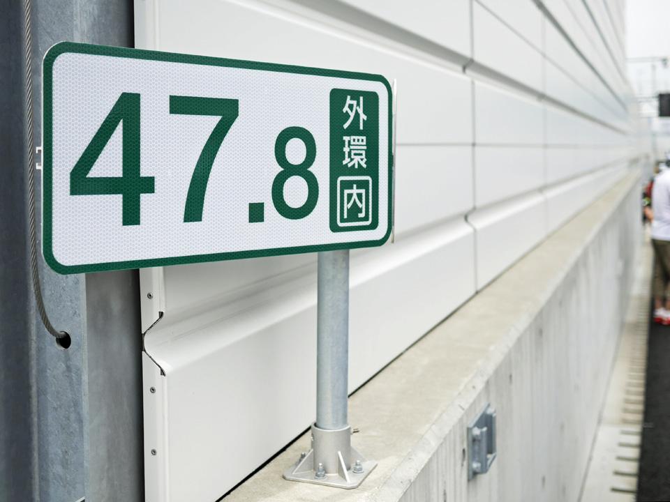 東京外環のキロポスト