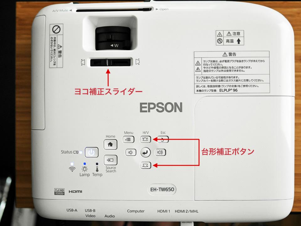 dreamio EH-TW650の上面操作パネル