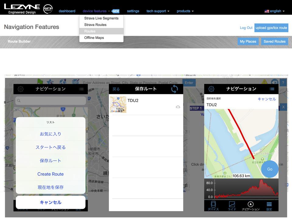 gpxファイルをLEZYNE GPS Rootへアップロード