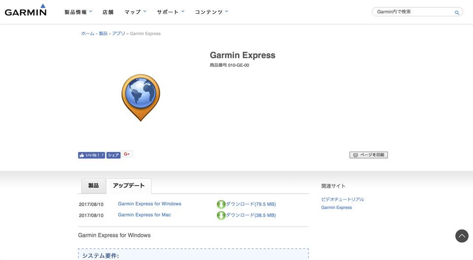 パソコン用 Garmin Express をダウンロード