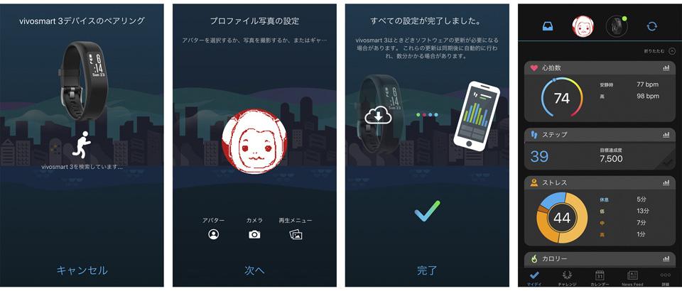 スマホアプリ Garmin Connect と vivosmart 3 をペアリング