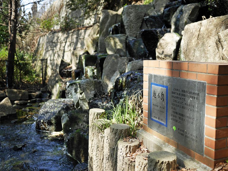 現在の玉川上水の水源に掲げられた清流復活事業の碑