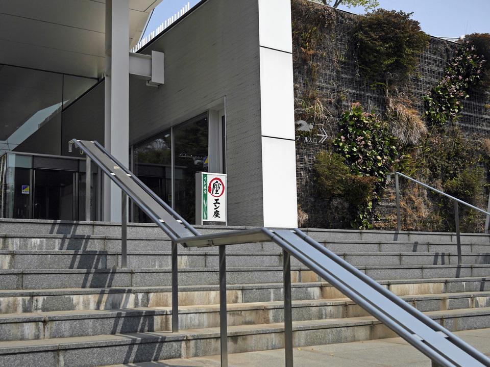 石神井公園ふるさと文化館にあるエン座へ