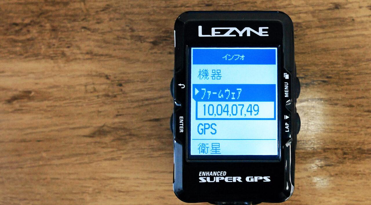 LEZYNE SUPER GPS ファームウェア確認