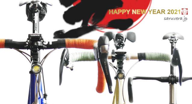 ミニベロ と Happy New Year 2021