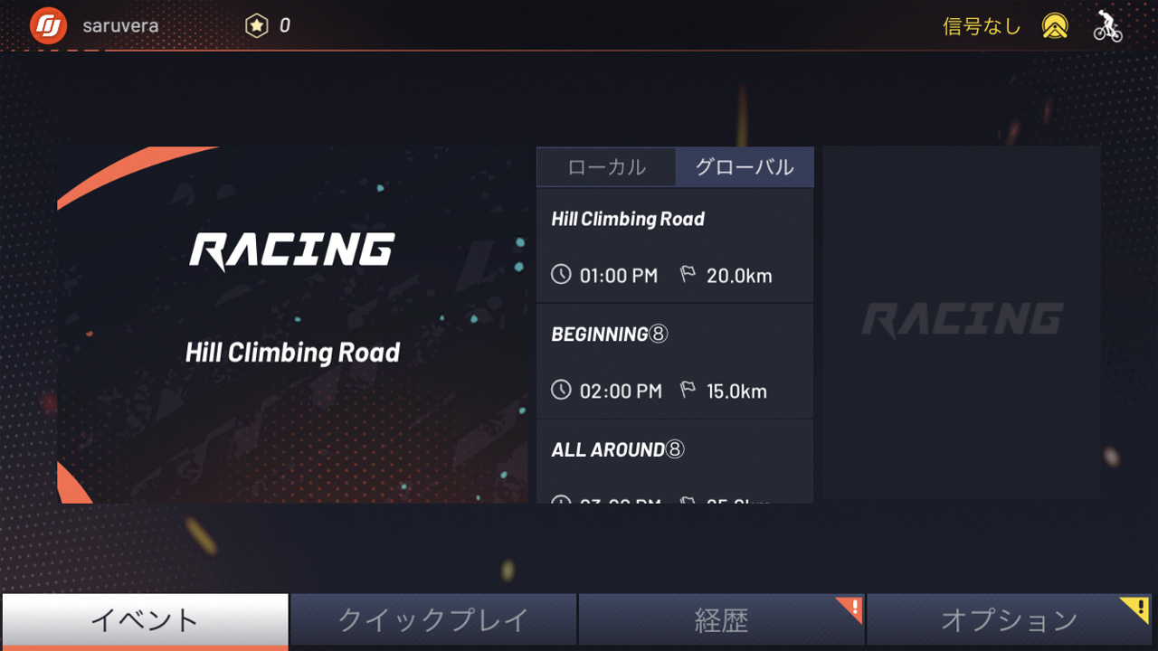 OneLap iPhoneアプリ MOVING 2020