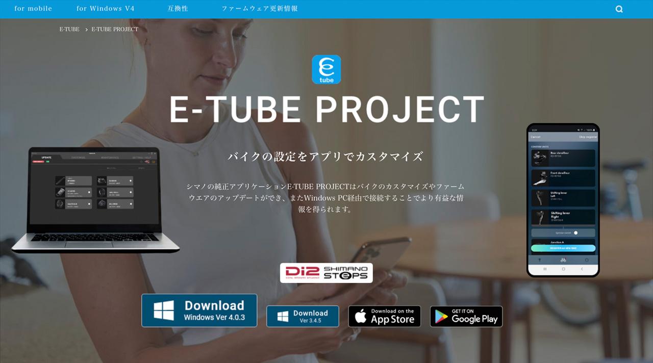 シマノ E-TUBE PROJECT サイト