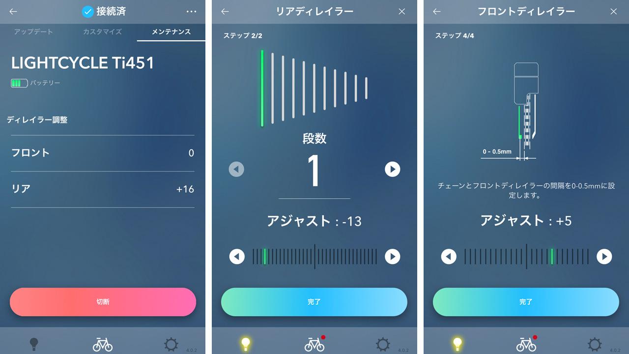 E-TUBE アプリ ディレイラーのメンテナンス