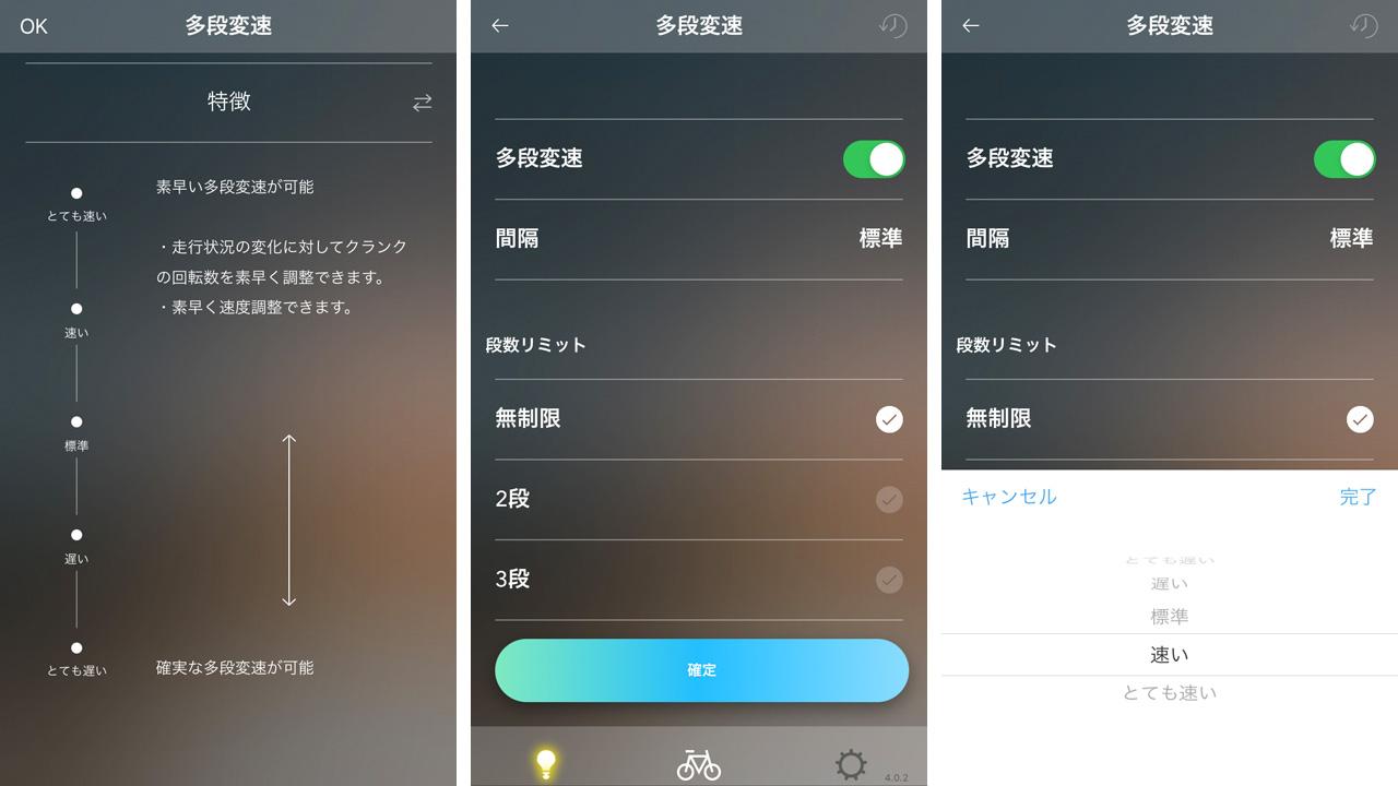 E-TUBE アプリ 多段変速の設定