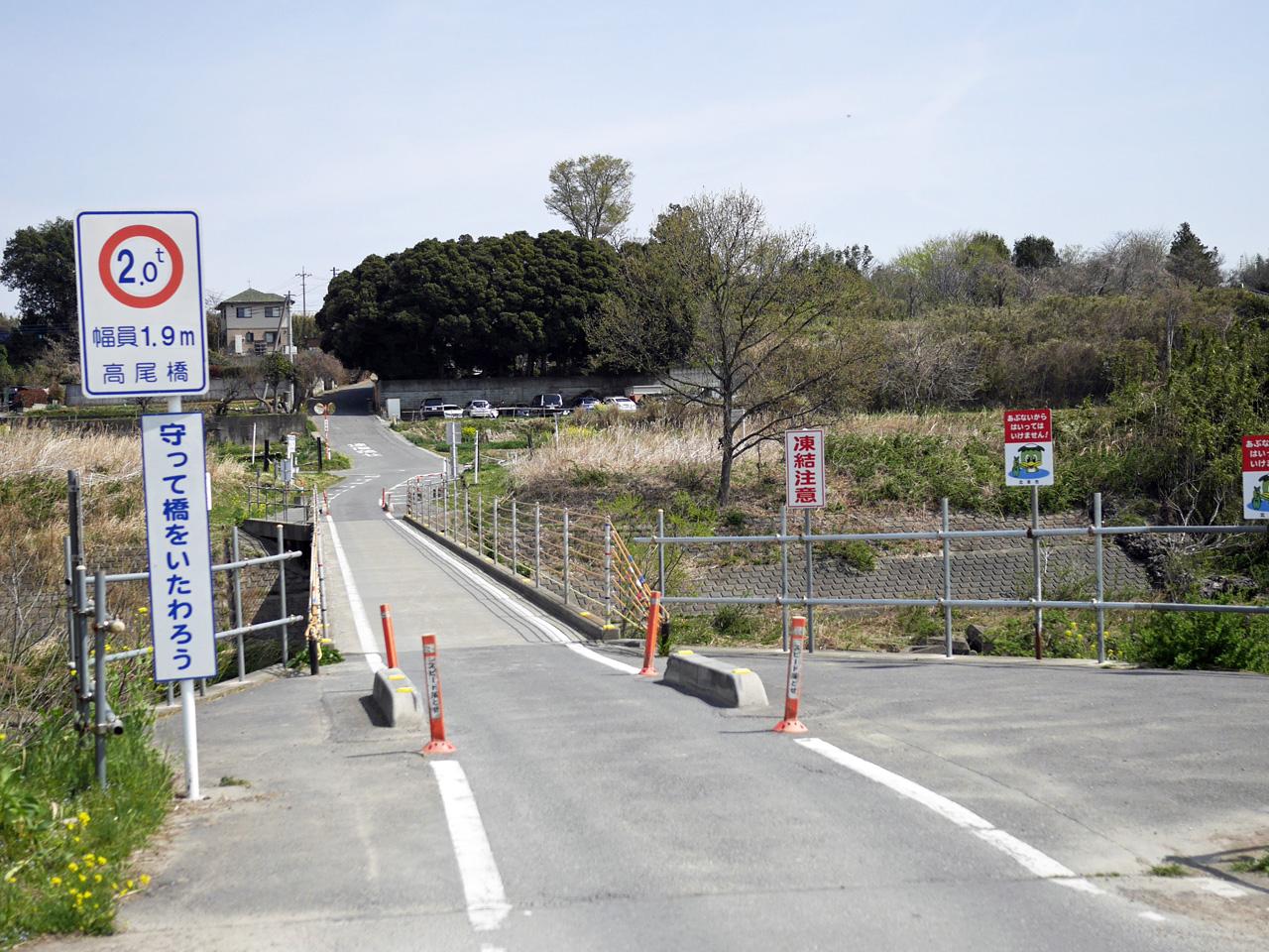 高尾橋で荒川を渡って左岸の高尾さくら公園へ向かう