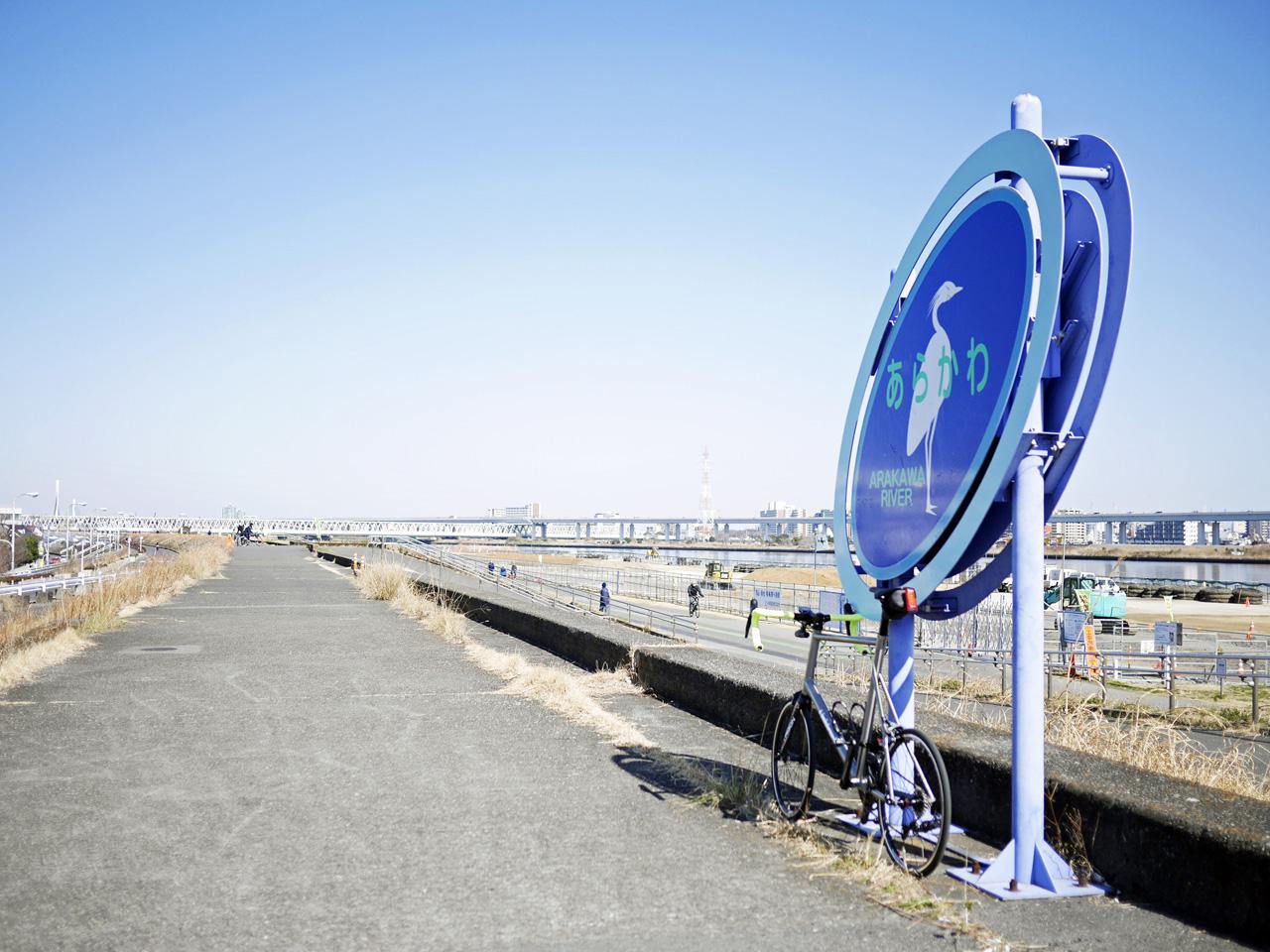 小松川橋から荒川CRへアプローチ