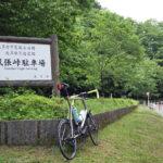 都民の森を目指して東京横断160km[後編]