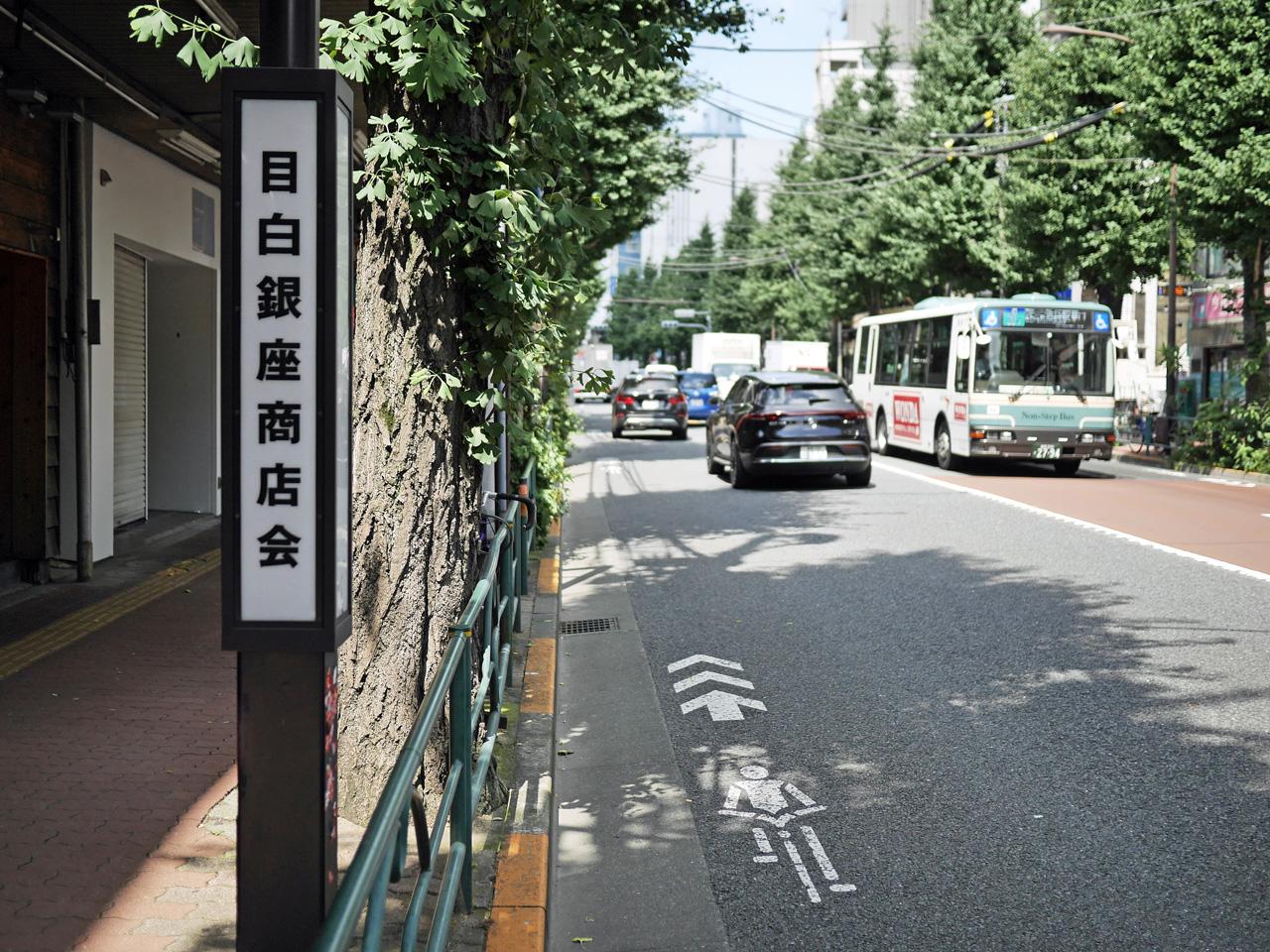 目白通りを西走して椎名町へ向かう