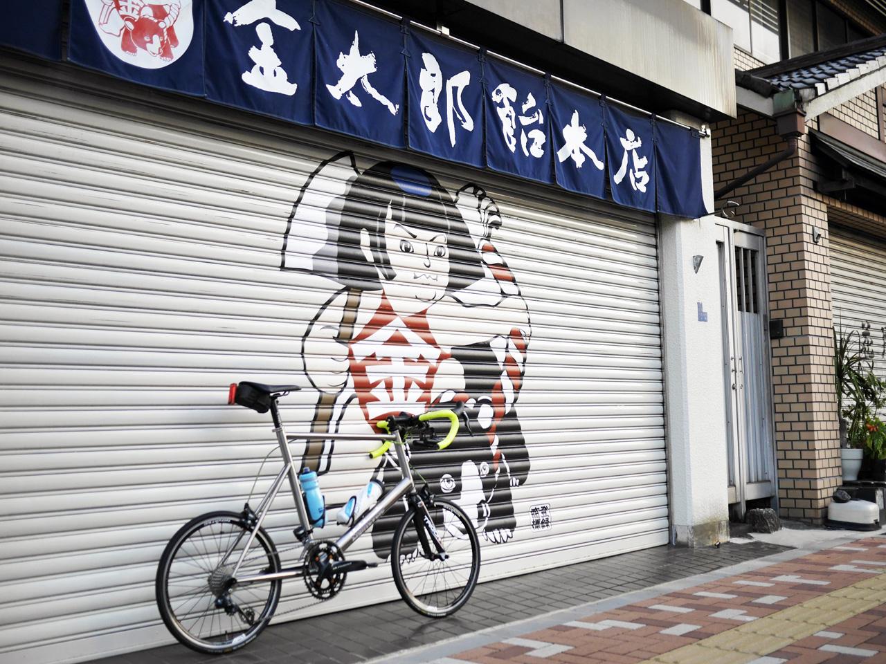 金太郎飴本店とチタンミニベロ LIGHTCYCLE Ti451